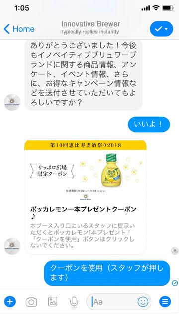 case-sapporo-chat1