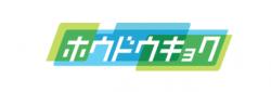 news-houdoukyoku